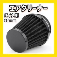 "Thumbnail of ""【35mm】 汎用 バイクエアクリーナー パワーフィルター 黒 軽量"""