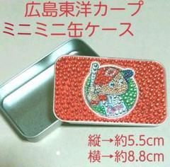 "Thumbnail of ""広島東洋カープ ミニミニ缶ケース(サイズ必ずご確認下さい・傷や汚れあり)"""