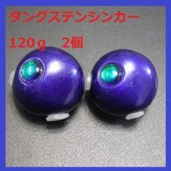 """Thumbnail of """"ブルー 120g 2個 タングステンシンカー 鯛ラバ タイラバシンカー TG"""""""