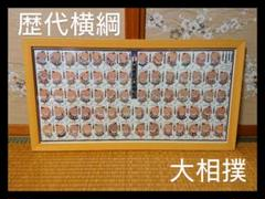 "Thumbnail of ""大相撲 ■ 歴代横綱 一覧 錦絵 日本画 ■和インテリア 縁起物"""