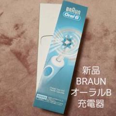 "Thumbnail of ""BRAUN ブラウンオーラルB 充電器 type3757 3709【新品未使用】"""