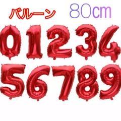 "Thumbnail of ""BIG数字バルーン レッド 80センチ"""