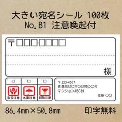 """Thumbnail of """"大宛名シール100枚 注意喚起付き"""""""