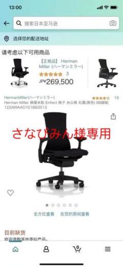 "Thumbnail of ""新品新品未開封 ハーマンミラーX ロジクールG エンボディゲーミングチェア"""
