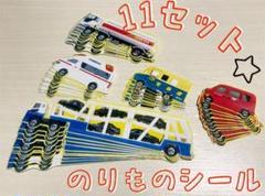 """Thumbnail of """"乗り物シール ★ 11セット"""""""