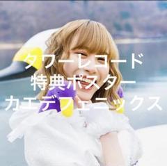 "Thumbnail of ""豆柴の大群 カエデフェニックスポスター"""