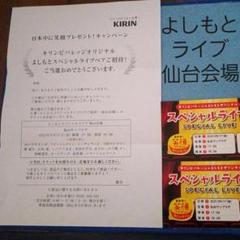 "Thumbnail of ""KIRIN・日本中に笑顔プレゼントキャンペーン・よしもとスペシャルライブ"""