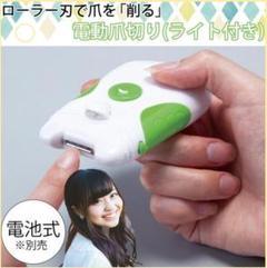 """Thumbnail of """"簡単便利 爪やすり ネイルケア 電動爪切り 電動爪やすり 電池式 LEDライト"""""""