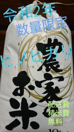 """Thumbnail of """"お米新米☆数量限定20キロヒノヒカリ100"""""""