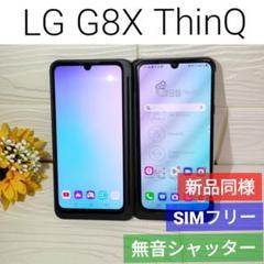 "Thumbnail of ""✅ラスト1点 新品同様 LG G8X ThinQ 2画面 SIMフリー 海外版"""