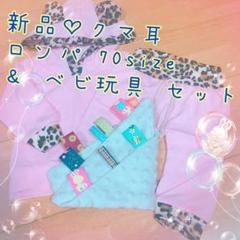 "Thumbnail of ""✱ クマ耳 セットアップ & ベビ玩具 ✱ セット"""