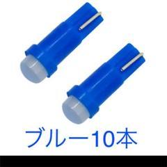 """Thumbnail of """"T5 LEDバルブ COB 360度発光 ブルー10本"""""""