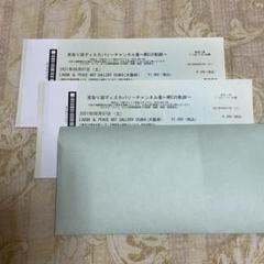 "Thumbnail of ""MDC展 8月7日(土) 14時入場券 2枚"""