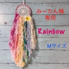 """Thumbnail of """"みーたん様専用 ふわふわレインボー☆プルメリアドリームキャッチャー"""""""