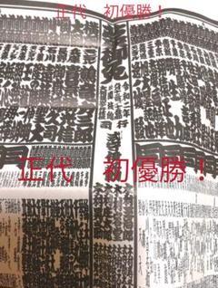 "Thumbnail of ""大相撲番付表 令和2年9月・11月場所、令和3年1月・3月・5月場所"""
