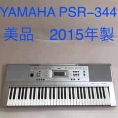 "Thumbnail of ""YAMAHA PSR−E344 電子ピアノ 電子キーボード"""