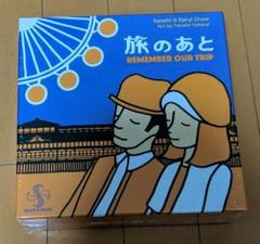 "Thumbnail of ""旅のあと ボードゲーム"""