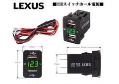"""Thumbnail of """"USB充電器レクサスCT200H GS250 GS430 GS450 IS250"""""""