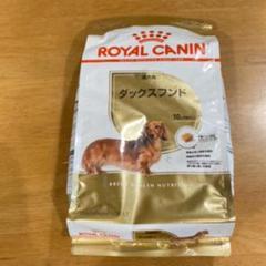 "Thumbnail of ""ロイヤルカナン ダックスフンド成犬用 1.5kg×1袋"""