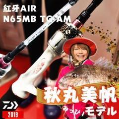 "Thumbnail of ""【新品】ダイワ 紅牙AIR N65MB TG AM 秋丸美帆"""