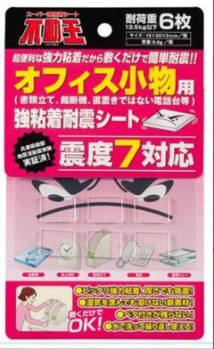 "Thumbnail of ""不動王 耐震シート008"""