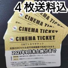 "Thumbnail of ""MOVIX シネマチケット 5枚セット 送料無料"""