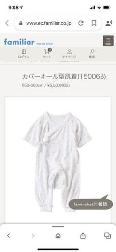 "Thumbnail of ""ファミリア新生児 コンビ肌着 ロンパース 2枚"""