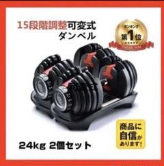 """Thumbnail of """"可変式ダンベル 24kg×2個セット筋トレ 15段階調節 アジャスタブルダンベル"""""""
