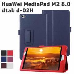 "Thumbnail of ""dtab d-02H/HUAWEI MediaPad M2/8.0二つ折ケース"""