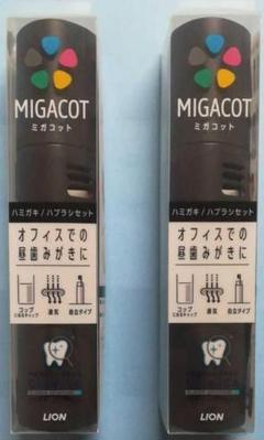 "Thumbnail of ""値下げ ライオン MIGACOT (ミガコット) 2本セット"""