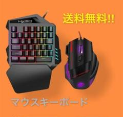 "Thumbnail of ""ゲーミングマウス キーボード PS4 Switch APEX @"""
