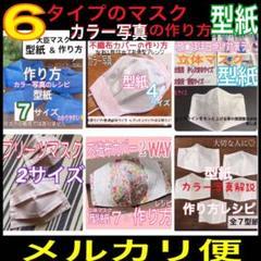 "Thumbnail of ""⭐️6タイプの マスクが作れるレシピ全23型紙A4メルカリ便 カラー写真の作り方"""
