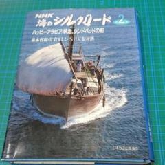"Thumbnail of ""NHK 海のシルクロード 第二巻(日本放送出版協会)"""
