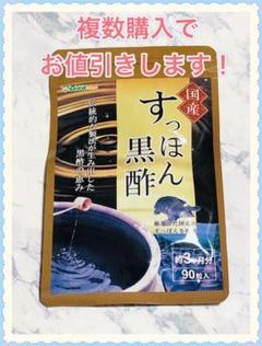 "Thumbnail of ""【サプリメントセール中!】国産すっぽん黒酢 1袋3ヶ月分"""