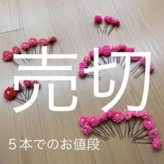 "Thumbnail of ""髪飾り"""