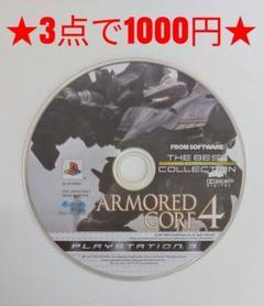 """Thumbnail of """"【PS3】アーマードコア4  ザ・ベスト・コレクション"""""""