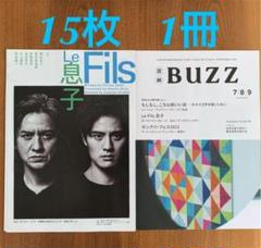 "Thumbnail of ""舞台「Le Fils 息子」&「芸劇BUZZ」セット 岡本圭人 岡本健一"""
