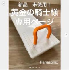 "Thumbnail of ""SALE!最終値下げ! 現品限り 新品未使用 Panasonic 浴槽台ボードS"""