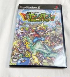 """Thumbnail of """"PS2 ドラゴンクエスト少年ヤンガスと不思議のダンジョン"""""""
