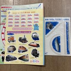 JR西日本 定規セット シールあそび 非売品 ノベルティ