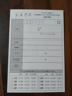 "Thumbnail of ""田丸篤志 zoom 応募券 たまチャレ たまカレ"""