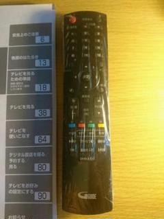 "Thumbnail of ""DX BROADREC デジタルハイビジョン液晶テレビ用リモコン"""