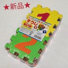"Thumbnail of ""パズル ブロック すうじ 数字 知育玩具 おふろ お風呂"""