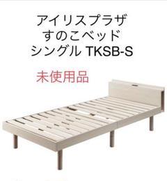 """Thumbnail of """"未使用品 アイリスプラザ ベッド すのこベッド シングル TKSB-S Ⓨ"""""""