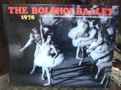 "Thumbnail of ""古い洋書 インテリア ボリショイバレエ 1978 英語日本語 50801"""
