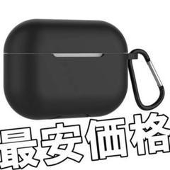 "Thumbnail of ""Y【ブラック】 AirPodsPro ケース シリコン素材 カバー ma0003"""