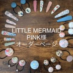 "Thumbnail of ""LITTLE MERMAID PINK様 リバティ ハンドメイド オーダー"""