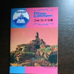"Thumbnail of ""東京ディズニーランド 日産 フォトカードブック(非売品)"""