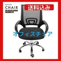 "Thumbnail of ""オフィスチェア デスクチェア メッシュ 椅子 イス ハイバック通気性抜群"""