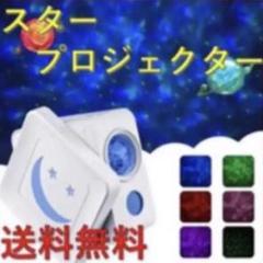 "Thumbnail of ""自宅でスタープロジェクター❣️プロジェクターライト Bluetooth 音楽再生"""